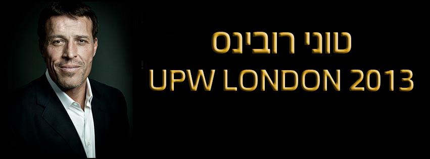 תובנות מכנס של טוני רובינס בלונדון והגרלה שווה!
