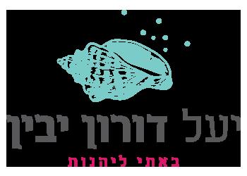 לוגו - יעל דורון יבין